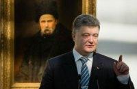 Порошенко впевнений, що Україна переможе за будь-яких обставин