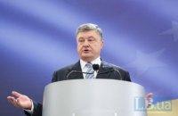 Україна скоротить поставки ядерного палива з Росії до 45%, - Порошенко