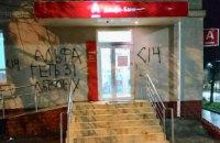 Во Львове снова напали на отделение Альфа-банка