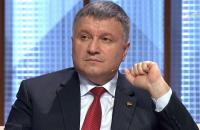 Аваков підтвердив можливість патрулів із представниками ОРДЛО
