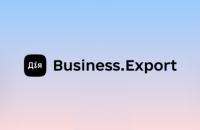 Офіс з розвитку підприємництва та експорту запустив міжнародну версію Єдиного експортного веб-порталу