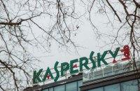 """Держустановам США заборонили використовувати продукцію """"Лабораторії Касперського"""""""