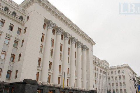 Офис президента задержал выделение 10 млрд гривен в регионы