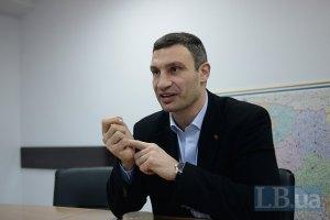 """Кличко пропонує ухвалити новий закон про """"амністію"""""""