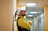Лікар клоун