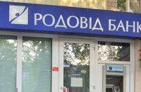 Суд заочно арестовал бывшего главу правления Родовид Банка