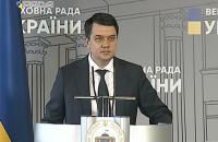 Разумков вказав на конфлікт інтересів у законопроєкті про олігархів