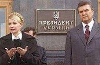 Тимошенко и Янукович вернутся в 1996 год?