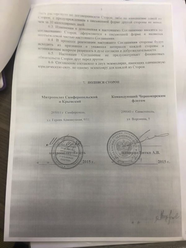 Договір між УПЦ МП та ЧФ РФ (остання сторінка)