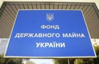 Кабмин передал на приватизацию еще восемь государственных предприятий