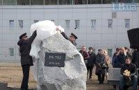 """Возле аэропорта """"Борисполь"""" заложили мемориал памяти жертв авиакатастрофы под Тегераном"""