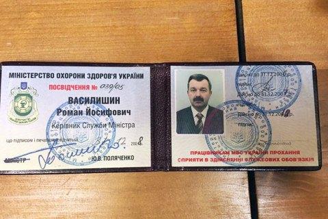 Суд отстранил Василишина от исполнения обязанностей замминистра здравохранения до сентября