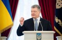 Порошенко призвал Раду поддержать изменения в Конституцию о стремлении Украины в ЕС и НАТО