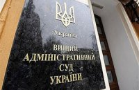"""ВАСУ признал противоправными действия Гослекслужбы в отношении фармкомпании """"Интерхим"""""""