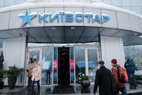 """Налоговики провели обыск в главном офисе """"Киевстара"""""""