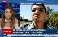 """В Харьковской области в прямом эфире напали на журналиста """"112 Украина"""""""