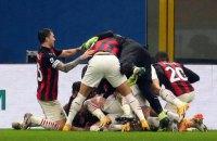 """Через 9 лет """"Милан"""" снова стал зимним чемпионом Италии: в компенсированное время вырвал победу у """"Лацио"""""""