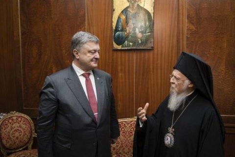 Порошенко зустрінеться з Вселенським Патріархом у рамках візиту до Туреччини 3 листопада