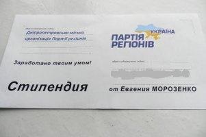"""Регіонали вручали дніпропетровським школярам """"стипендії в конвертах"""""""