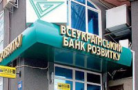 Банк Александра Януковича получил статус крупного