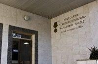 """Работники """"Стальканата"""" отстояли завод"""