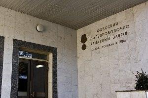 """Руководство одесского """"Стальканата"""" причинило крупный ущерб государству - прокуратура"""