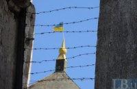 """10 тис. в'язнів достроково вийшли з-під варти за """"законом Савченко"""""""