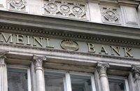 """ГПУ предъявила подозрения украинским банкирам по делу альпийских """"транзитных банков"""""""