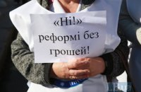 В центре Киева проходит акция профсоюзов медиков