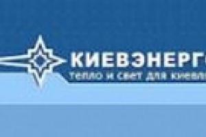 """""""Киевэнерго"""" задолжала """"Нефтегазу"""" почти 610 млн.грн."""