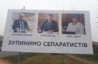 В Закарпатской области появились антивенгерские билборды