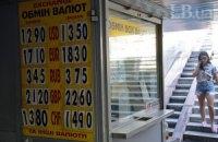НБУ повысит верхний уровень валютного коридора до 13,2 грн за доллар