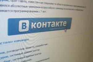 """""""ВКонтакте"""" частково запрацювала після збою"""