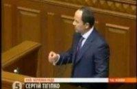 Тигипко: Кредит МВФ увеличит золотовалютные резервы Украины