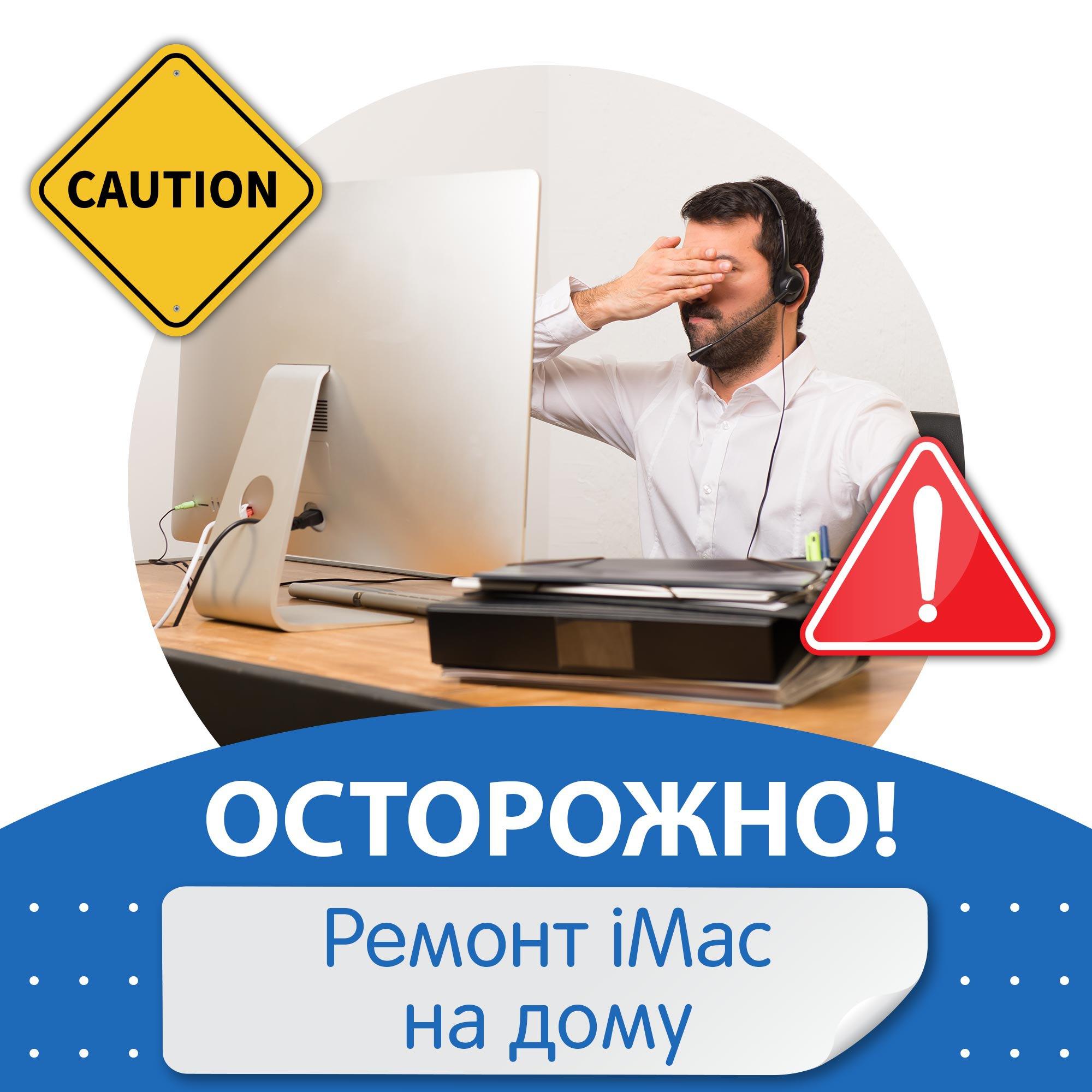 Ремонт iMac на дому