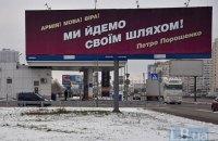 Порошенко потратил на выборы 408 млн гривен, Тимошенко - 164 млн, Зеленский - 86 млн