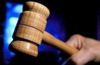Суд отклонил крупнейший иск к Украине