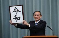 В Японії оголосили назву епохи правління нового імператора