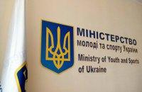 Министерство молодежи и спорта отменило запрет на участие в турнирах в России (обновлено)