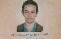 """""""Слідство.інфо"""": Дубінський у 2017-му подав документи на румунське громадянство"""