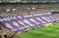 """Фани """"Реала"""" влаштували чудовий перфоманс перед грою з """"Юве"""""""