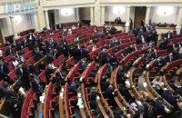 Рада ухвалила закон про ТСК без процедури імпічменту президента