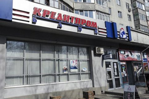 """Кабмин направил 103 млн гривен из """"ковидного фонда"""" на выплаты бывшим вкладчикам Кредитпромбанка"""