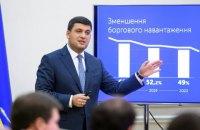 В 2019 году Украины должна отдать треть бюджета на погашение внешнего долга, - Гройсман