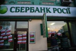 НБУ перевірив Сбербанк Росії на предмет фінансування терористів
