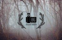"""Кинофестиваль """"86"""" объявил конкурс украинского документального кино"""