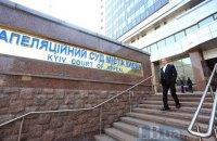 Апелляционный суд постановил начать рассмотрение дела Мартыненко