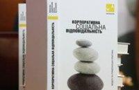 В днепропетровских вузах будут преподавать корпоративную социальную ответственность по специальному учебнику от ИНТЕРПАЙП