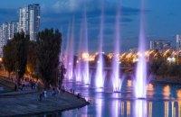 У День Києва запустили міські фонтани