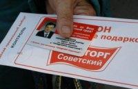 В Краснодоне Луганской области - подкуп избирателей (ДОБАВЛЕНО ВИДЕО)